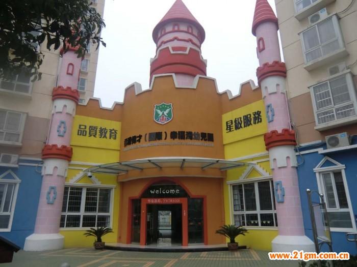 """伟才幼儿园""""爱的城堡"""""""