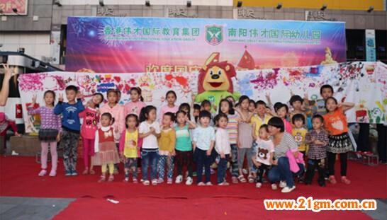 河南南阳伟才园亲子创意绘画庆国庆|园所活动|幼儿园