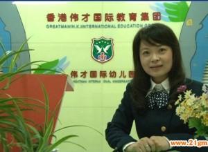 仙桃伟才国际幼儿园成功之道——访仙桃伟才国际幼儿园园长宋娜