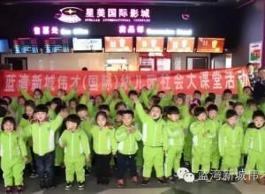 """河南平顶山蓝湾新城伟才幼儿园""""参观电影院,快乐观影""""社会实践活动"""
