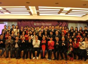 携手伟才,筑梦远航——伟才2015年终总结大会暨2016年新春联欢晚会隆重举行