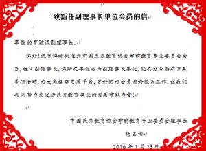 伟才教育当选为中国民办教育协会学前教育专业委员会副理事长单位