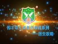 """<font style=""""color:#FF6600"""">伟才幼儿园-招生攻略</font>"""