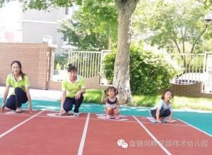 辽宁盘锦河畔花园伟才幼儿园:为奥运健儿加油!