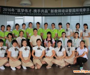 2016年新教师培训(第三期)