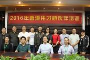 携手坚定前行——记伟才教育2016年第七季新伙伴培训会