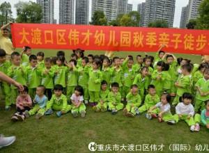 小脚丫的旅行——重庆大渡口区伟才幼儿园秋季亲子徒步行