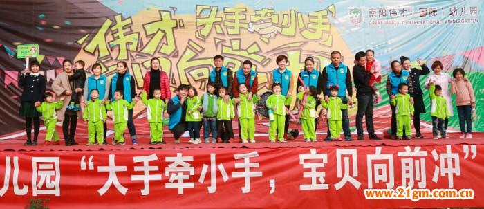 大手牵小手,宝贝向前冲——河南南阳伟才幼儿园亲子运动会