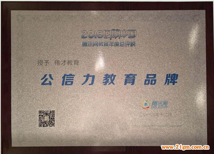 """伟才教育荣膺""""2016年度公信力教育品牌"""""""