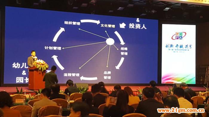 伟才教育出席第六届广东特许经营发展大会,分享教育连锁文化体系建设
