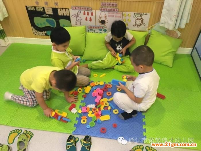 内蒙古通辽紫梦伟才幼儿园:快乐区角,快乐成长
