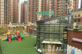【人民网】成都市郫县红光镇橡树湾香港伟才幼儿园