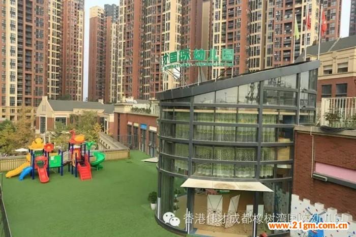 成都市郫县红光镇橡树湾香港伟才幼儿园