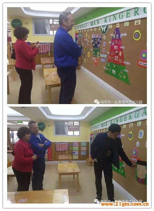 德国教育专家Maier夫妇莅临广东揭阳市一品伟才幼儿园参观指导
