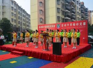爱在伟才,快乐成长——湖北省宜城市伟才实验幼儿园开园庆典