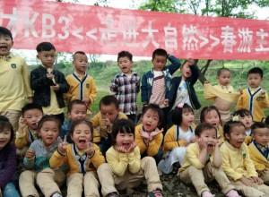 大手拉小手,亲亲大自然——贵州铜仁松桃鸿合伟才幼儿园亲子春游活动