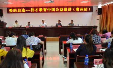 """""""爱的启迪""""伟才教育中国公益巡讲活动之走进贵州"""