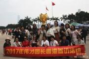 2017年伟才园长香港参访活动:拓宽视野,共享优势