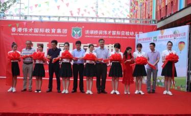 湖北洪湖桥润伟才国际实验幼儿园隆重开园,成当地学前教育标杆!