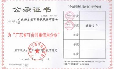 """伟才教育连续2年获评""""广东省守合同重信用企业""""荣誉称号"""