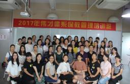 伟才教育第八期保教管理培训班:重视保教,规范管理