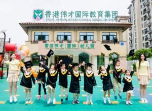 激情夏日,毕业也狂欢!——江苏常州常武伟才幼儿园大班毕业礼暨水世界体智能亲子活动