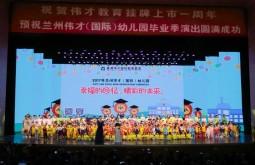 幸福的回忆,精彩的未来——甘肃兰州伟才幼儿园毕业演出圆满成功