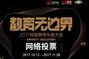 """伟才教育角逐金翼奖""""2017年度综合实力教育集团""""评选,敬请支持!"""
