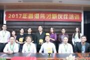 """同登""""伟才号"""",携手创未来——伟才教育2017年10月新伙伴培训会"""