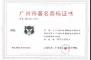 【喜讯】伟才教育再获 广州市著名商标 称号