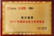 """再获嘉奖!伟才教育荣获网易教育金翼奖""""2017年度综合实力教育集团"""""""
