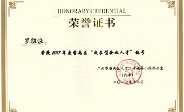 """喜讯!伟才教育董事长罗骇浪荣获""""成长型企业人才""""称号"""