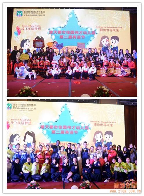 湖北荆州楚天都市佳园伟才幼儿园英语节活动