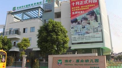 广东广州番禺金沙丽水伟才厚永幼儿园