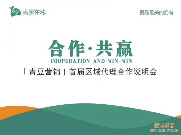 合作·共赢 | 热烈祝贺青豆营销首届区域代理合作说明会圆满结束