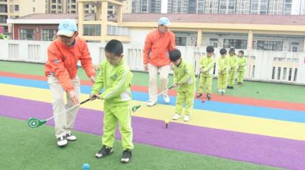 湖北仙桃和合伟才幼儿园:高尔夫户外生态课程开杆了!