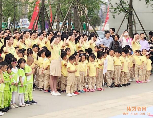 童在蓝天下,让爱育见未来 ——伟才教育师德师风建设全国大型公益活动成都站率先发声!
