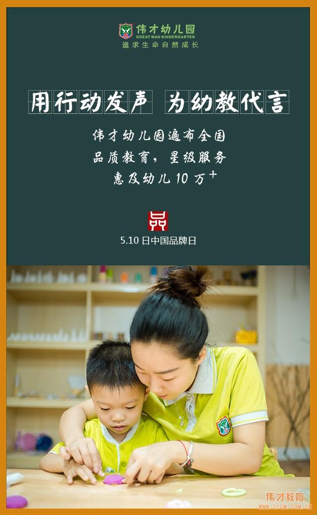 中国品牌日·伟才幼儿园