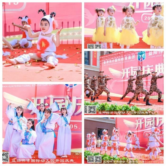 热烈祝贺湖南益阳伟才幼儿园盛大开园,快乐启航!
