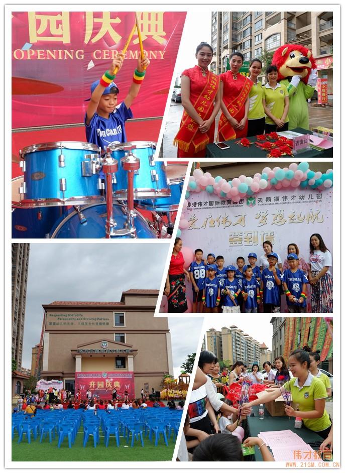 爱在伟才,探索未来!广西东兴天鹅湖伟才幼儿园盛大开园!