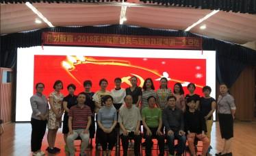 意义非凡的培训——2018年伟才体系幼教新趋势与危机处理培训(北京站)报道
