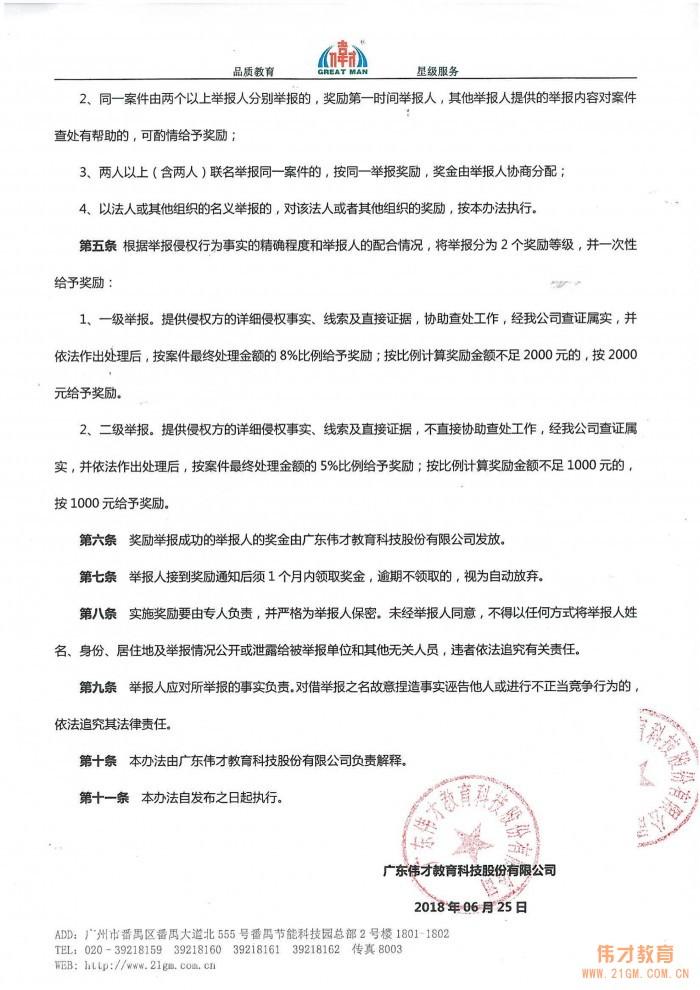 广东伟才教育科技股份有限公司品牌产品维护奖励办法