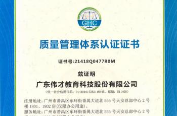 热烈祝贺伟才教育喜获质量、环境、职业健康安全管理体系认证证书