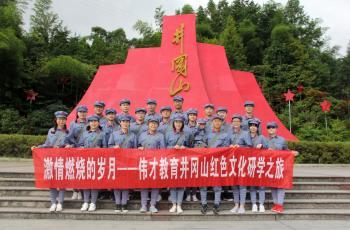 激情燃烧的岁月——伟才教育井冈山红色文化研学之旅