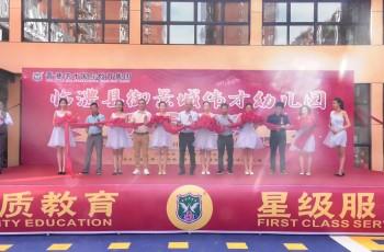 热烈庆祝湖南常德临澧县御景城伟才幼儿园盛大开园!