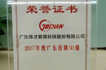 """知行合一,厚积薄发!伟才教育荣获""""2017年度广东连锁五十强"""""""