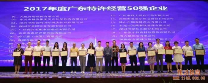 2017年广东特许经营五十强发布,伟才教育位列18!