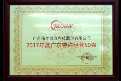 2017年广东特许经营五十强发布,betcmp冠军国际betcmp冠军国际位列18!