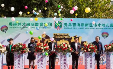 2018年10月28日,山东青岛西海岸新区伟才幼儿园举行盛大的开园庆典活动,众多嘉宾出席了开园典礼,共同见证这一激动人心的时刻!