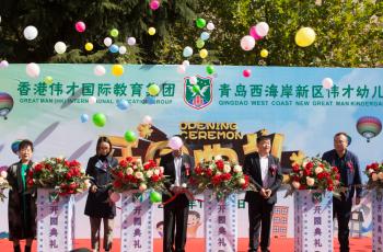 热烈祝贺山东青岛西海岸新区伟才幼儿园盛大开园!